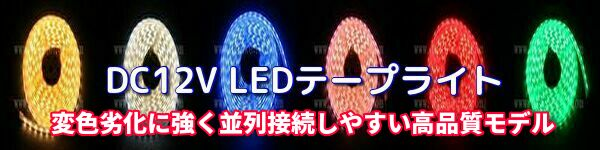 LEDテープライトR3 モデル DC12V